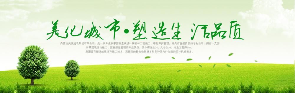 内蒙古亚博竞猜园林景观工程有限公司